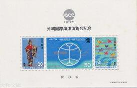 【小型シート】 沖縄海洋博覧会 記念切手小型シート 昭和50年(1975年)発行【記念切手】