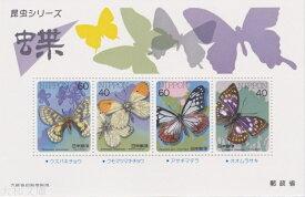 【小型シート】 昆虫シリーズ 「蝶」小型シート 昭和61年(1986年)発行【記念切手】