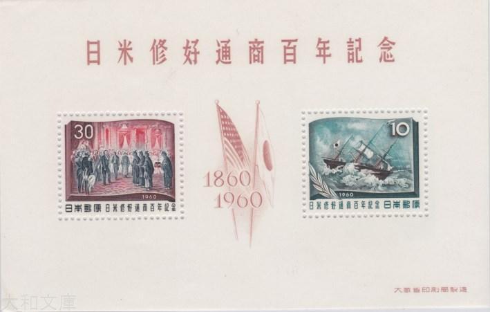 【小型シート】 日米修好100年 記念切手小型シート 昭和35年(1960年)発行【記念切手】
