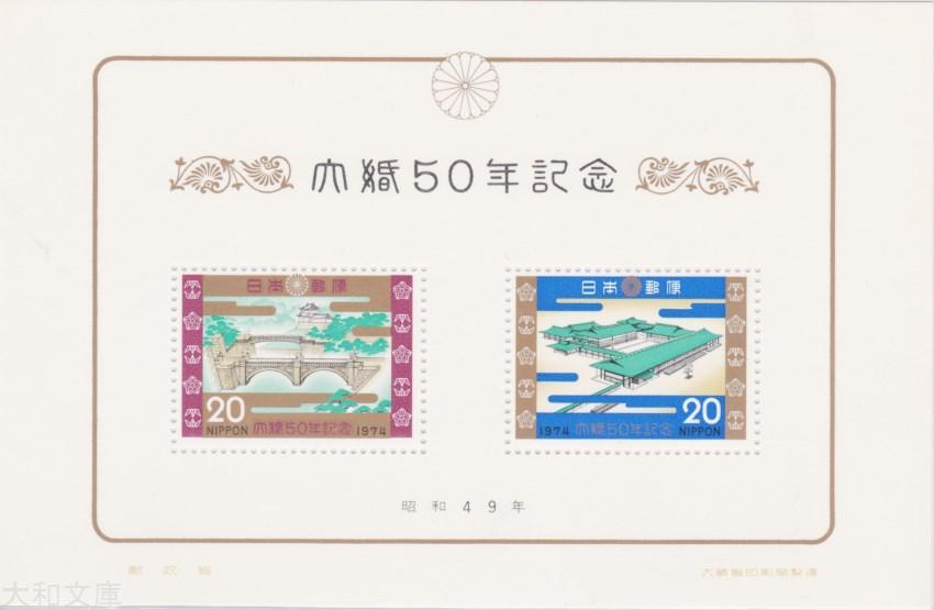 【小型シート】 昭和大婚50年記念 記念切手小型シート 昭和49年(1974年)発行【記念切手】