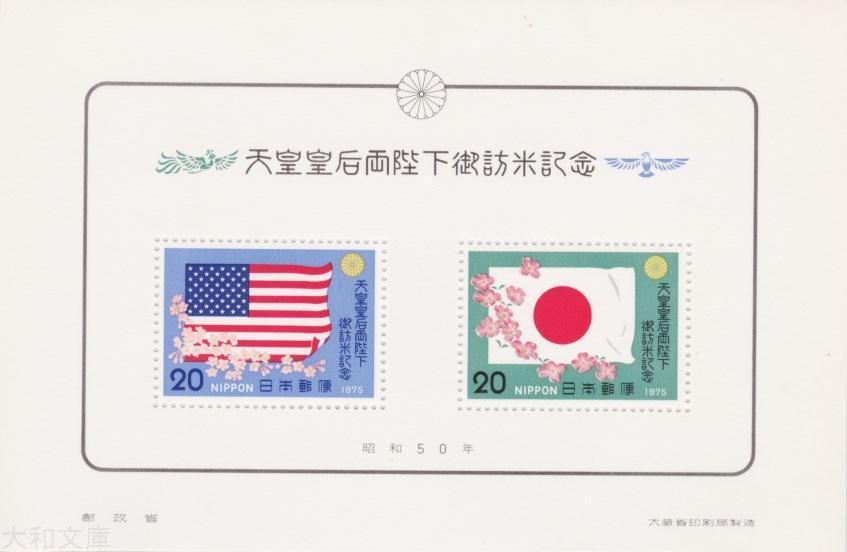 【小型シート】 天皇・皇后両陛下 御訪米記念 記念切手小型シート 昭和50年(1975年)発行【記念切手】