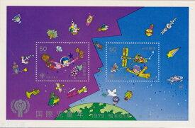 【小型シート】 国際児童年 記念切手小型シート 昭和54年(1979年)発行【記念切手】