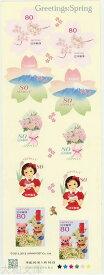 【シール切手】 春のグリーティング 80円 シール式切手シート 平成26年(2014年発行)【記念切手】