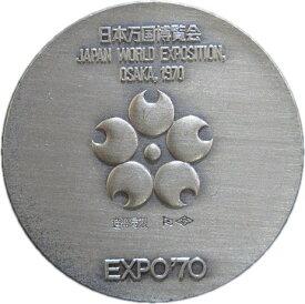 【銀メダル】日本万国博覧会(大阪万博) 記念銀メダル 18.5g(銀925/1000)