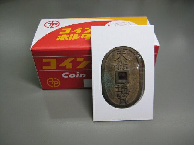 ペーパーコインホルダー天保銭用 25枚入り