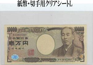 紙幣・切手収納用 クリアシートL 10枚