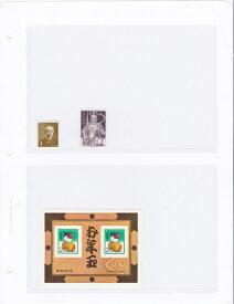 【ボストーク】 ボストークアルバム ストック・リーフ「2段」 10枚入り【リーフ】