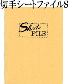 【切手シート収納】 切手シートファイル S型 【20枚収納】