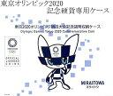 東京2020 オリンピック 記念貨幣収納 専用ケース【2020東京】