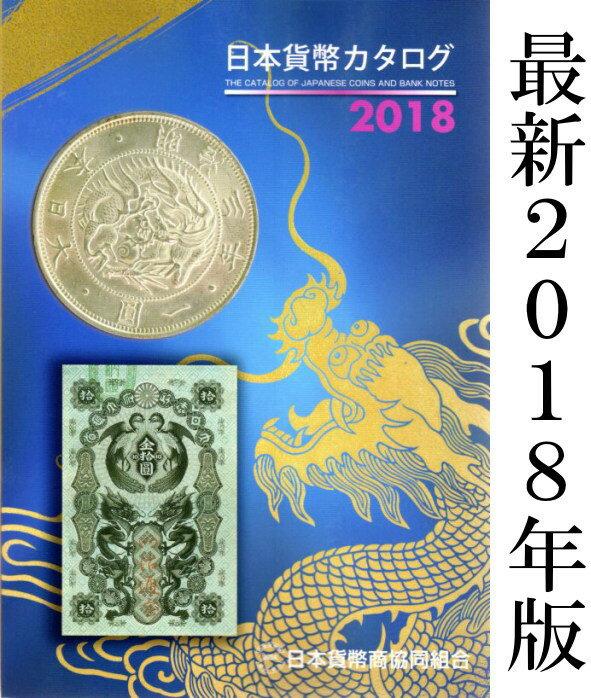 【最新版】 日本貨幣カタログ 2018年版 【古銭・紙幣】