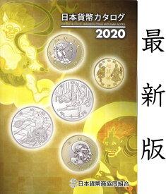 日本貨幣カタログ 2020年版 【古銭・紙幣】