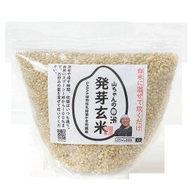 山ちゃんのお米「発芽玄米」 750g 国産 お取り寄せ