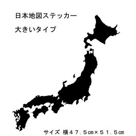 日本地図ステッカー 大きいタイプ スーツケース ブランド 車かっこいい おしゃれ 車便利グッズ オリジナルステッカー 外装用品 キャンピングカーステッカー 日本地図ステッカー 車 カー ステッカー カスタム カッティングステッカー