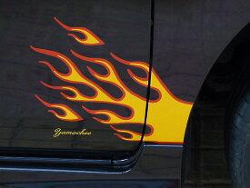 『カーステッカー 炎』ファイヤー パターン ステッカー 左右2枚セットホットロッド カッティングステッカー デカール 車ステッカー シール カッティングシール 車 トラック デコトラ 車用品 カー用品 かっこいい おしゃれ プレゼント 贈り物