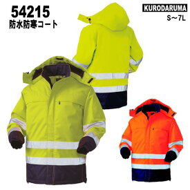 防寒着 防寒服 防水防寒コート クロダルマ 54215 高視認性 防水防寒作業着 高視認性安全服 作業着 安全用品 KURODARUMA