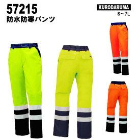 クロダルマ 57215 高視認性 防水防寒パンツ 高視認性安全服 作業着 安全用品 KURODARUMA