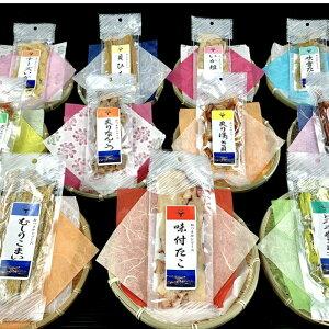 北海道 函館 山丁長谷川商店 オーシャンズ11 小分けパック 送料無料 珍味セット 11種類 327g 海産物 燻製 珍味 ちんみ 海鮮 晩酌 酒の肴 お土産 贈り物 おすすめ 一押し