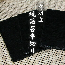 北海道 函館 山丁長谷川商店 焼海苔半切 30枚 有明産 メール便 乾物 パリッと うまい おにぎり 手巻き 海苔巻き 寿司 おすすめ 一押し