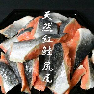 北海道 函館 山丁長谷川商店 天然紅鮭 尻尾 1kg 真空パック 冷凍 海産物 魚 数量限定 訳あり わけありサイズバラバラ 尻尾のみ 焼き魚 お弁当 おにぎり おかず おすすめ オススメ