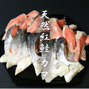 北海道 函館 山丁長谷川商店 天然紅鮭 カマ かま 1kg 真空パック 冷凍 海産物 魚 数量限定 訳あり わけあり お徳用 業務用 サイズバラバラ カマのみ 焼き魚 お弁当 おにぎり おかず おすすめ