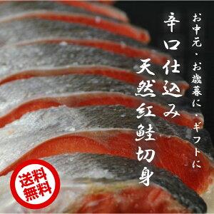 北海道 函館 山丁長谷川商店 辛口仕込み天然紅鮭込切身 約900g(12切)送料無料 個別真空パック 冷凍 海産物 魚 お中元 お歳暮 ギフト 天然 激辛 昔ながら 北海道物産展 お弁当 おかず おすす