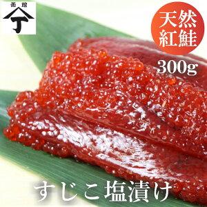 北海道 函館 山丁長谷川商店 天然紅鮭塩筋子 300g 海産物 魚卵 塩筋子 筋子 すじこ スジコ 鮭 濃厚 天然鮭 食感 ご飯のお供 おすすめ 一押し