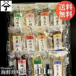 北海道 函館 山丁長谷川商店 オーシャンズ11 小分け 送料無料 珍味 ちんみ セット むしりこまい いかくんさき 吹雪たら 焼き帆立貝 炙り軟骨 とろろ巻き昆布 味付たこ 帆立貝ひも 炙りほっき