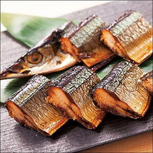 桜チップ等を使用した 『さんまの燻製』さんまくん さんま サンマ 秋刀魚 おかず 燻製 スモーク お取り寄せ おつまみ つまみ ツマミ 酒の肴 ご飯の友 ごはんのお供 ご飯のお供 魚 ギフト 贈