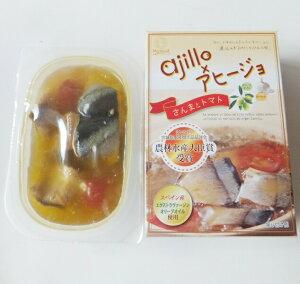 さんまとトマトのアヒージョ 【コンビニ受取対応商品】 さんま 秋刀魚 トマト アヒージョ
