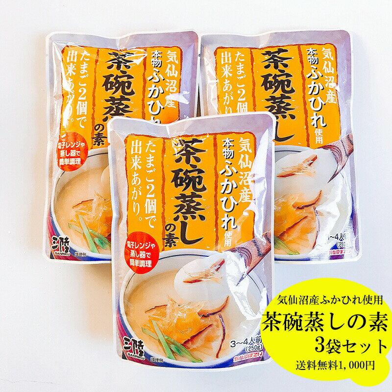 買い回り 買い周り 買いまわり ポイント 消化【送料無料】気仙沼産 ふかひれ使用 簡単 茶碗蒸しの素 3袋セット