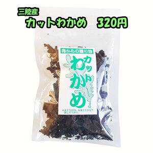 三陸産 カットわかめ【コンビニ受取対応商品】