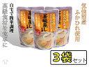 送料無料  気仙沼産ふかひれ使用 茶碗蒸しの素 3袋セット