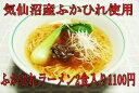ふかひれラーメン 【フカヒレ】【コンビニ受取対応商品】