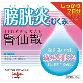 摩耶堂製薬(MAYADO) 腎仙散 (21包) 【第2類医薬品】