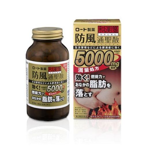 ロート製薬 新・ロート防風通聖散錠満量 (264錠) 【第2類医薬品】