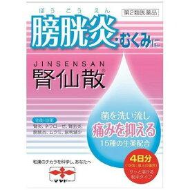 摩耶堂製薬(MAYADO) 腎仙散 (12包) 【第2類医薬品】