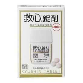 救心製薬 救心錠剤 (30錠) 【第2類医薬品】