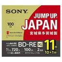【ポイント10倍!12月4日(水)20:00〜】ソニー 11BNE3VNPS2 BD-RE ビデオ用ブルーレイディスク くり返し録画用 100GB 2…