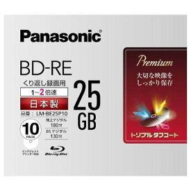 パナソニック LM-BE25P10 録画用 BD-RE 1-2倍速 25GB 10枚