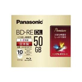 【ポイント10倍!9月20日(金)00:00〜23:59まで】パナソニック LM-BE50P10 録画用2倍速ブルーレイディスク片面2層50GB(書換型)10枚パック