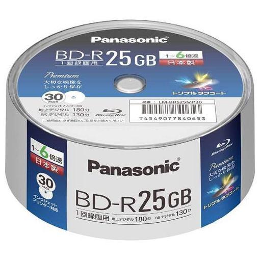 【全品ポイント5倍 7/13 10:00〜7/21 01:59】パナソニック LM-BRS25MP30 6倍速対応BD-R 25GB 30枚パック