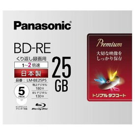 パナソニック LM-BE25P5 録画用 BD-RE 1-2倍速 25GB 5枚