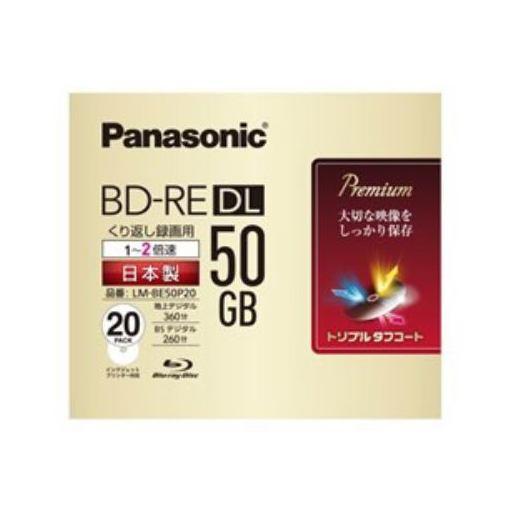 パナソニック LM-BE50P20 録画用2倍速ブルーレイディスク片面2層50GB(書換型)20枚パック
