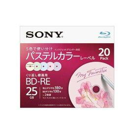 【ポイント10倍!】ソニー 20BNE1VJCS2 ビデオ用ブルーレイディスク 20枚パック
