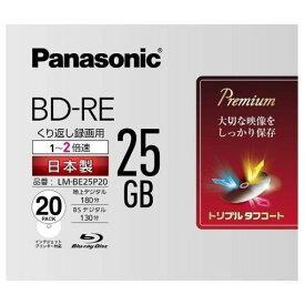 パナソニック LM-BE25P20 録画用 BD-RE 1-2倍速 25GB 20枚