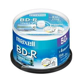 【ポイント10倍!】マクセル(Maxell) BRV25WPE50SP 録画用BD-R ひろびろ美白レーベルディスク 1-4倍 25GB 50枚 スピンドルケース