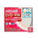 【ポイント10倍!】マクセル DW120WPA.10S 録画用DVD-RW 標準120分 1-2倍速 ワイドプリンタブルホワイト 10枚パック