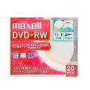 【ポイント10倍!12月4日(水)20:00〜】マクセル DW120WPA.20S 録画用DVD-RW 標準120分 1-2倍速 ワイドプリンタブルホ…