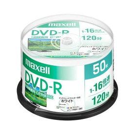 【ポイント10倍!】マクセル(Maxell) DRD120PWE50SP 録画用DVD-R ひろびろホワイトレーベルディスク 1-16倍 4.7GB 50枚 スピンドルケース