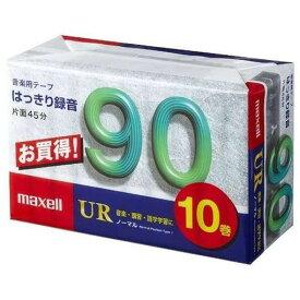 日立マクセル UR-90M-10P カセットテープ 90分 10巻